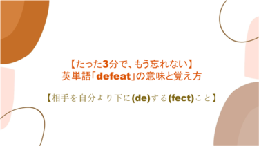 【3分で、もう忘れない】英単語「defeat」の意味と覚え方【相手を自分より下に(de)する(fect)こと】