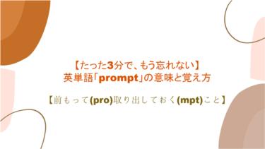 【3分で、もう忘れない】英単語「prompt」の意味と覚え方【前もって(pro)取り出しておく(mpt)こと】