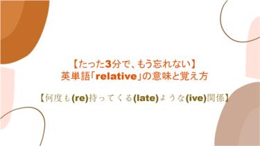 【3分で、もう忘れない】英単語「relative」の意味と覚え方【何度も(re)持ってくる(late)ような(ive)関係】