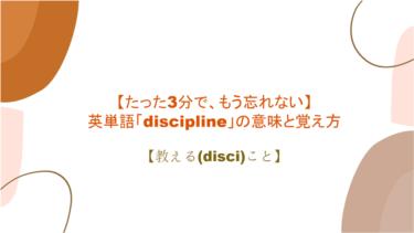 【3分で、もう忘れない】英単語「discipline」の意味と覚え方【教える(disci)こと】