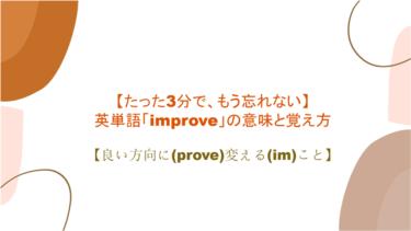 【3分で、もう忘れない】英単語「improve」の意味と覚え方【良い方向に(prove)変える(im)こと】