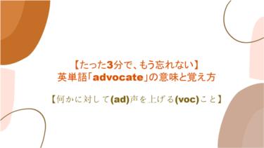 【3分で、もう忘れない】英単語「advocate」の意味と覚え方【何かに対して(ad)声を上げる(voc)こと】