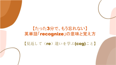 【3分で、もう忘れない】英単語「recognize」の意味と覚え方【見返して(re)違いを学ぶ(cog)こと】