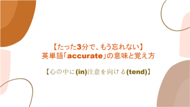 【3分で、もう忘れない】英単語「accurate」の意味と覚え方【何かに対して(ac)注意を払う(cur)こと】