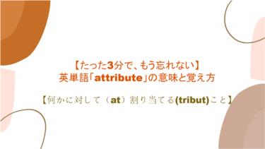 【3分で、もう忘れない】英単語「attribute」の意味と覚え方【割り当てる(tribut)こと】