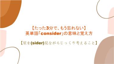 【3分で、もう忘れない】英単語「consider」の意味と覚え方【星を(sider)見ながらじっくり考えること】