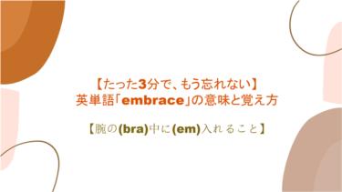 【3分で、もう忘れない】英単語「embrace」の意味と覚え方【腕の(bra)中に(em)入れること】